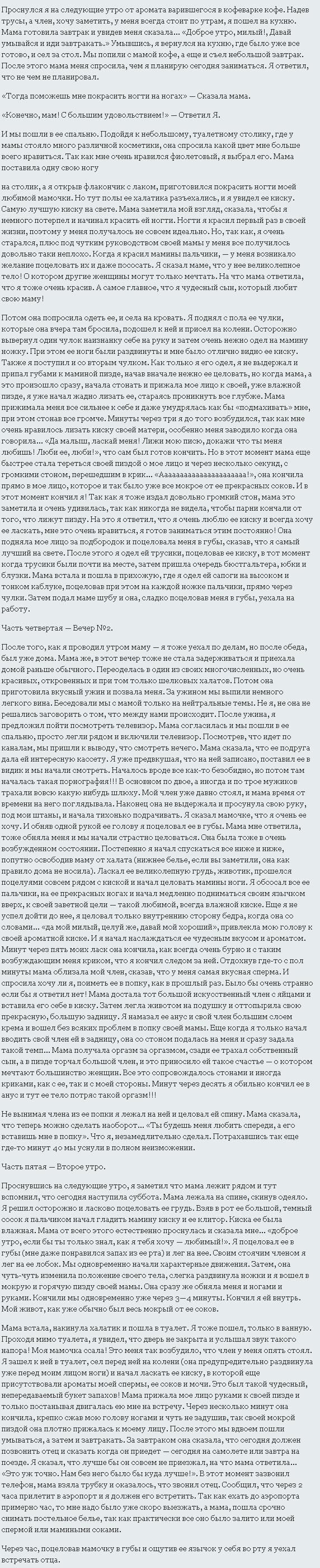 Секс Рассказ Про Мамочку