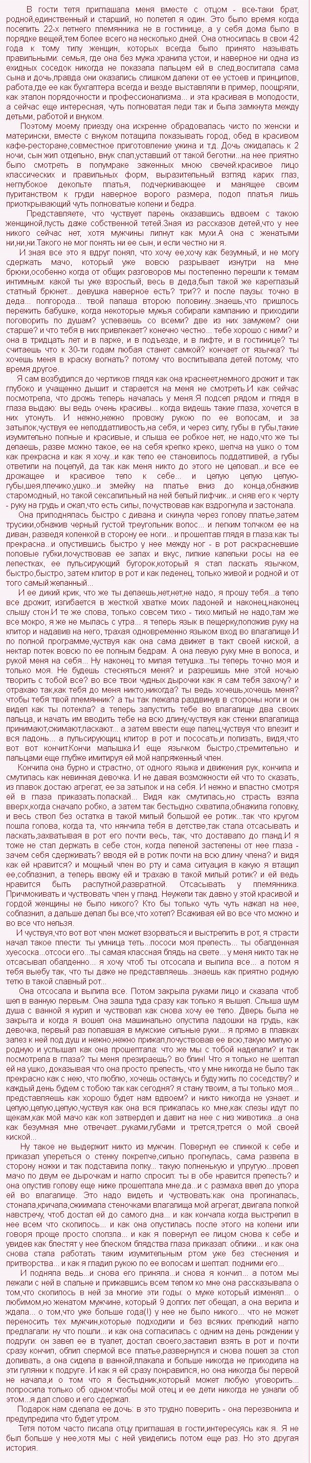 читать порно рассказы геи инцест