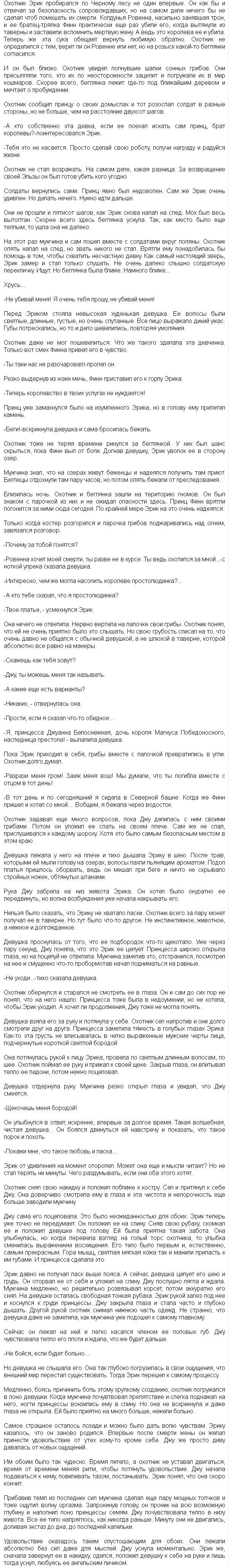 Читать Порно Сказку Белоснежка