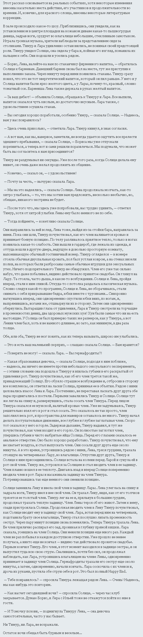 Порно рассказ Тимур и его команда